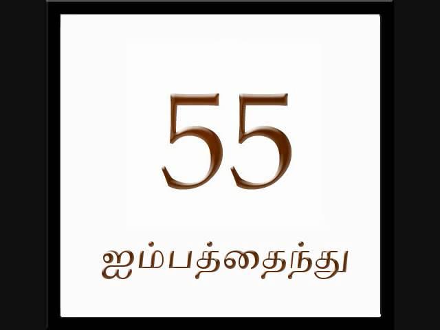 Engal   எண்கள் (51 முதல் 60 வரை)   Numbers (51 to 60)