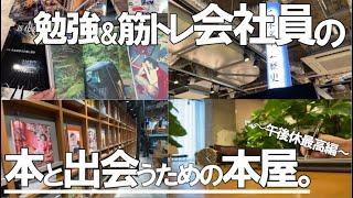[vlog]勉強&筋トレ系会社員の平日ルーティン(午後休最高編) #71 /Study Vlog