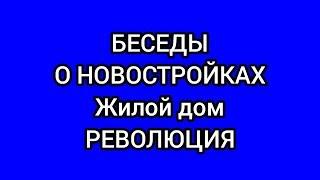 Житловий будинок ''Революція'' ЦК СОЮЗ - новобудови Новосибірська
