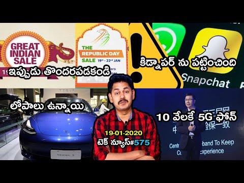 Telugu TechNews 575: Amazon Flipkart Sales 2020, Oppo Find X2, Apple Patent Touchscreen Laptops