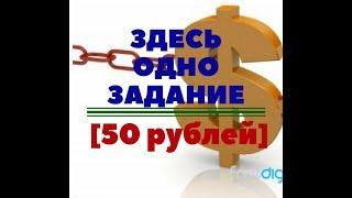 Qcomment-Заработок от 200 рублей в день.