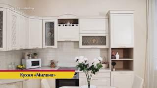 Обзор кухни «Милана» в деталях