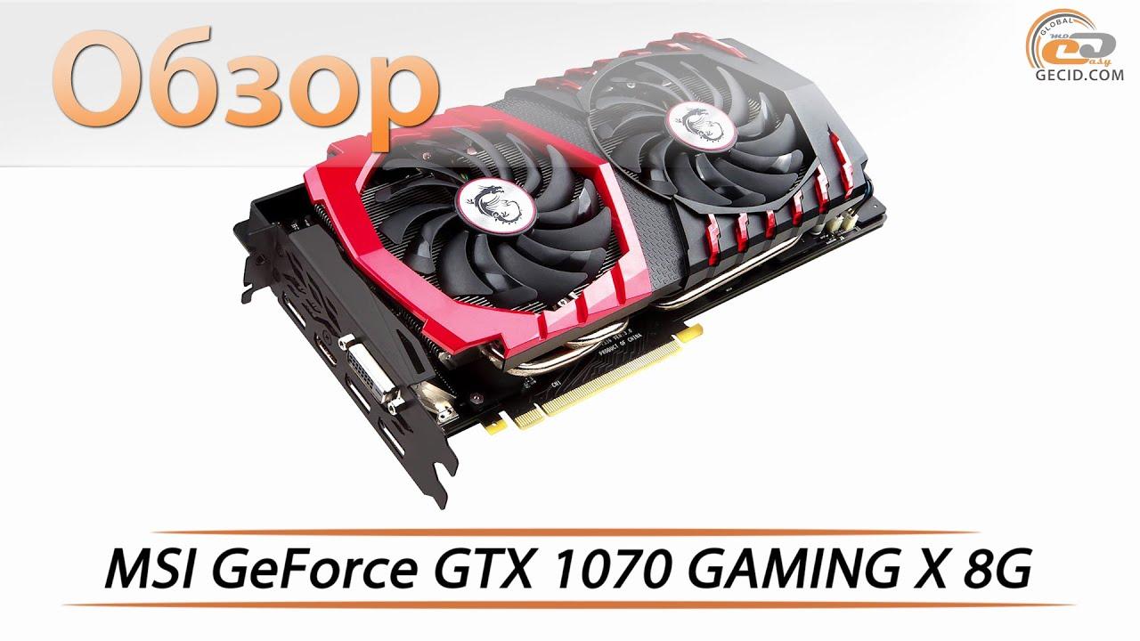 MSI GeForce GTX 1070 GAMING X 8G - обзор и тестирование видеокарты