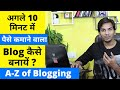 How to START a Money Making Blog on Wordpress in Hindi   Blog Kaise Banaye Step By Step Guide