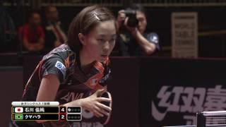 女子シングルス1回戦 石川佳純 vs クマハラ 第2ゲーム