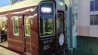 阪急電車 宝塚線 9000系 9010F 発車 曽根駅 「20203(2-1)」