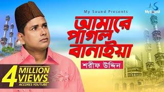 Amake Pagol Baniye| Shorif Uddin | Bangla Doarbare Song | My Sound