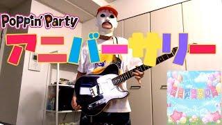 アニバーサリー / Poppin'Party ギターで感情のまま弾いてみた!バンドリ!