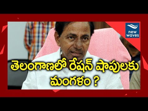 Ration Shops May Close In Telangana State   CM KCR   New Waves