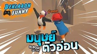 Deklaaon Funny #2 - มนุษย์ตัวอ่อนแห่งความกล้าหาญ