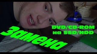 Заменяем DVD/CD-ROM  привод на дополнительный SSD/HDD на ноутбуке(, 2015-08-02T00:15:14.000Z)