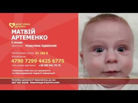 Матвій АРТЕМЕНКО: 5-місячному малюку терміново потрібна операція