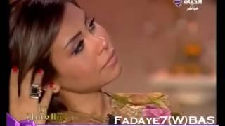 Repeat youtube video فضيحة حلقة شيرين عبدالوهاب في برنامج انا والعسل 2012