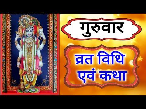 गुरुवार को इस विधि से करें बृहस्पति की पूजा, रोज़ जरूर सुनें सुनाएं व्रत कथा Thursday Puja