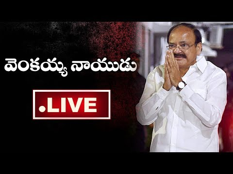 Vice President Venkaiah Naidu Participates in International Conference on EDCs LIVE | Dot News Live