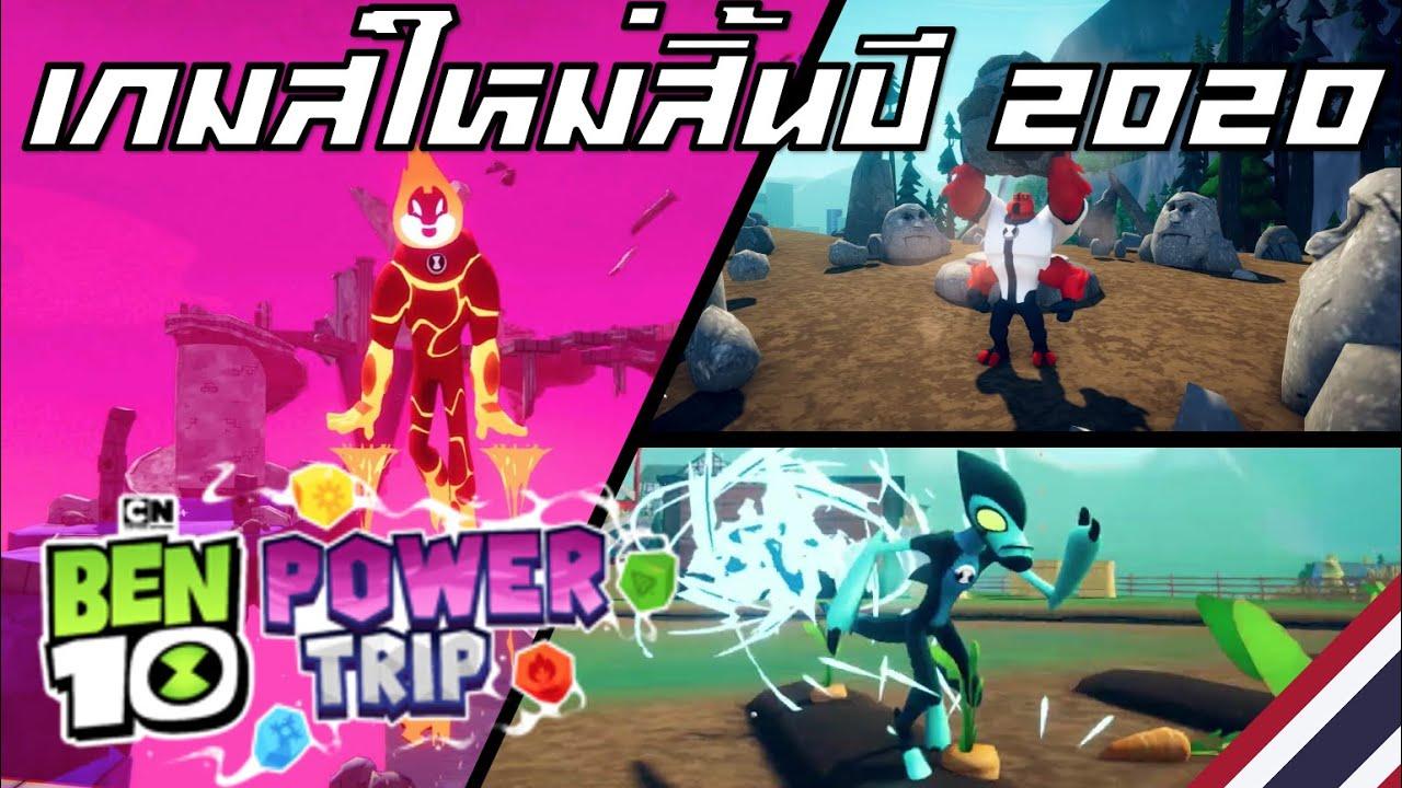 ACL-เกมส์ใหม่เบ็นเท็น 2020 Ben 10 New game power trip 2020