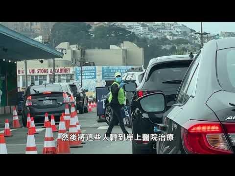 三藩市:貨運船6人感染新冠肺炎    需要入院留醫