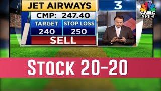 बेहतरीन कमाई वाले 20 स्टॉक्स | Stock 20-20