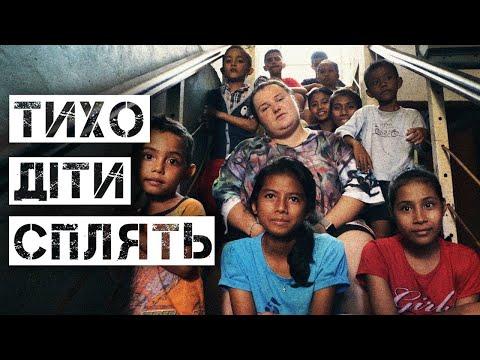 alyona alyona - Тихо діти сплять (17 июля 2020)