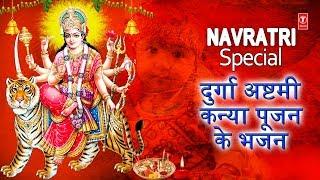 Navratri Special Devi Bhajans I दुर्गा अष्टमी कन्या पूजन I देवी भजन I Durga Ashtami Kanya Poojan