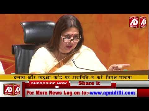 उन्नाव व कठुआ दुष्कर्म मामले में ओछी राजनीती कर रहा है विपक्ष : भाजपा