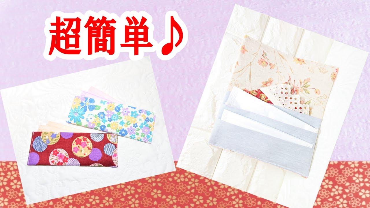 折って縫うだけ超簡単【不織布マスクケース2パターン】折って入れるからコンパクト♪衛生的☆バッグの中で邪魔にならない☆プレゼントにも最適♪