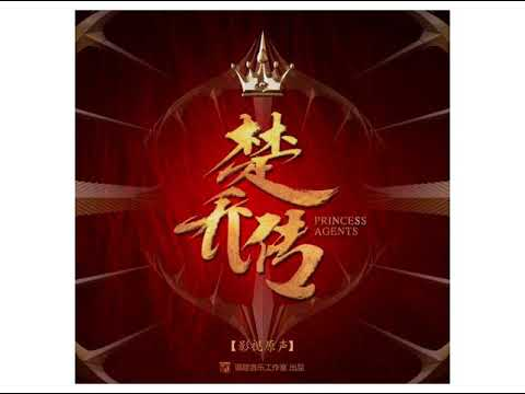 Princess Agents Instrumental OST 38 心之焰 -  Heart of Flame