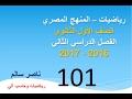 101- رياضيات | منهج مصري (2017) | ترم ثاني | الصف الأول الثانوي |  الوحدة الأولى | الدرس 1 أ