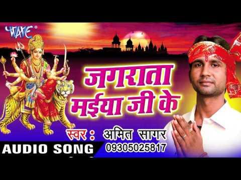 आई गईल नवरात राजा जी - Jagarata Maiya Ji Ke | Amit Sagar | Bhojpuri Devi Geet Song