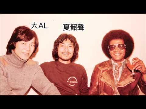 大 AL (張武孝) - 我冇醉 - YouTube