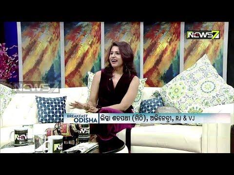 Breakfast Odisha With Ollywood Actress, RJ & VJ Mithi (Lipsa Chand Satpathy) On 30th Nov 2019