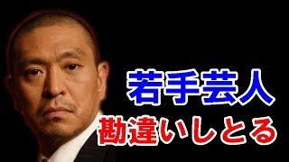 【松本人志】 明石家さんまと島田紳助 「あれはフリートークちゃうねん...
