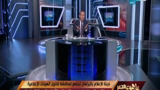 على هوى مصر - لجنة الإعلام بالبرلمان تجتمع لمناقشة قانون الهيئات الإعلامية