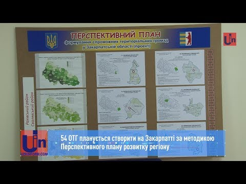 54 ОТГ планується створити на Закарпатті за методикою Перспективного плану розвитку регіону