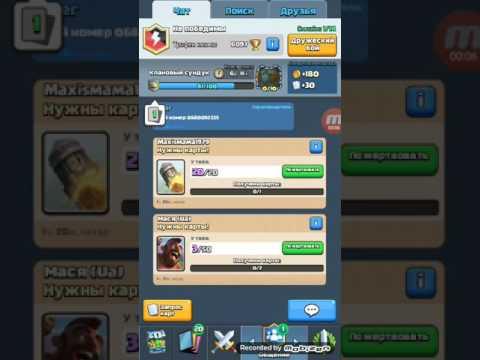 Mandarin вернулся:в clash royale добавили клановый сундук!!!