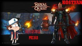 Royal Quest - PVE Билд на крестоносца 2018!