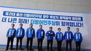 더민주 광주 제21대 총선후보 합동정책공약발표