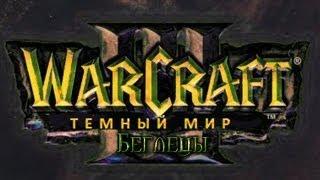 Warcraft 3 Нашествие Мульцидара прохождение. Беглецы