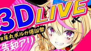 【#尾丸ポルカ爆誕祭】激烈モーレツ3D歌ライブパッションバースデー【ホロライブ】