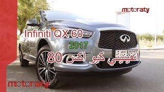تجربة قيادة 2016 انفينيتي كيو اكس 60 - Infiniti QX60 2016 test drive
