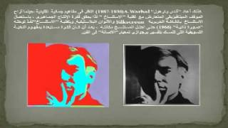 د. محسن عطيه - التوليف واالتلصيق لغة الفنون العصرية -Dr. Mohsen Attya Thumbnail
