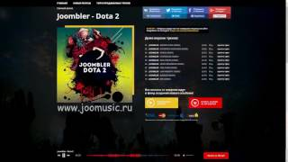 Joombler - Dota 2 | Музыка альбом 2017 (drumm and bass, trap, dubstep, cloud, house)