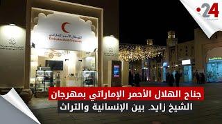 جناح الهلال الأحمر الإماراتي بمهرجان الشيخ زايد   بين الإنسانية والتراث