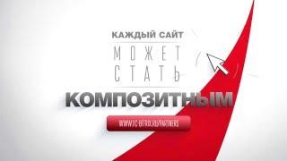 Перевод сайта в композитный режим 1С-Битрикс(Преимущества сайта на технологии