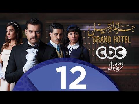 مسلسل جراند أوتيل | الحلقة الثانية عشر  | عمرو يوسف