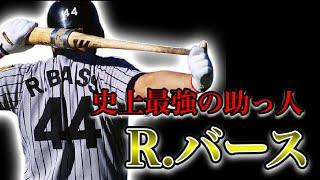 【プロ野球】イチローより打率を残し、松井よりホームランを打った男の物語 Ⅱ ランディ・バース