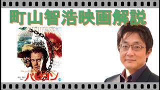 町山智浩さんが、スティーブ・マックイーン主演の大傑作映画『パピヨン...