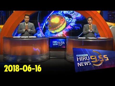 Hiru News 9.55 PM   2018-06-16