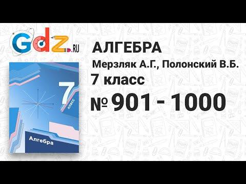 № 901-1000 - Алгебра 7 класс Мерзляк