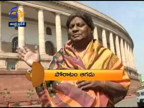 Andhra Pradesh   19th March 2018   ETV 360 1 PM News Headlines